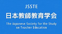 日本教師教育学会